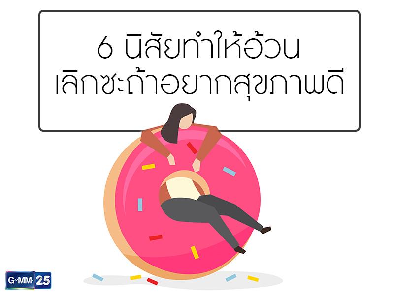 6 นิสัยทำให้อ้วน!! เลิกซะถ้าอยากสุขภาพดี
