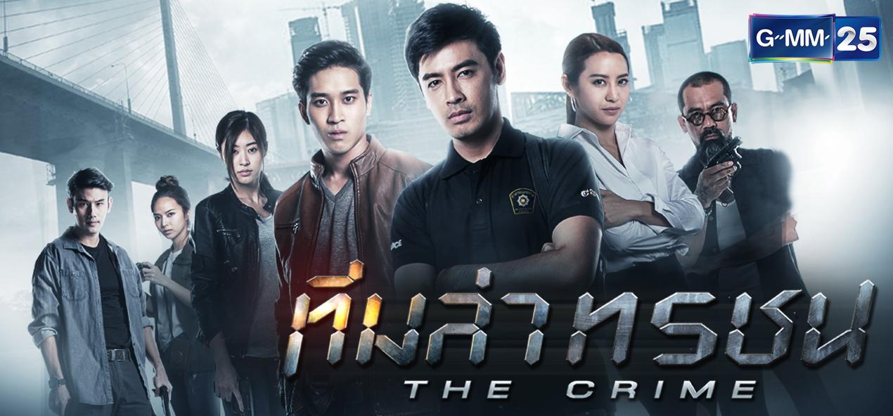 ทีมล่าทรชน (The Crime)
