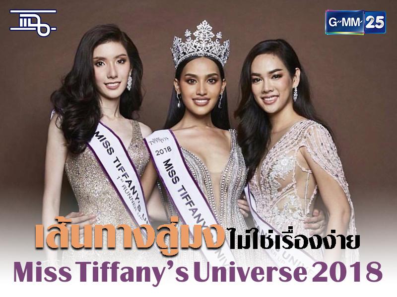 เส้นทางสู่มงไม่ใช่เรื่องง่าย Miss Tiffany's Universe 2018