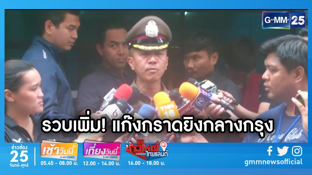 รวบผู้ต้องหากราดยิงกลางกรุงอีกฝั่งละราย รวมออกหมายจับแล้ว 14 คน