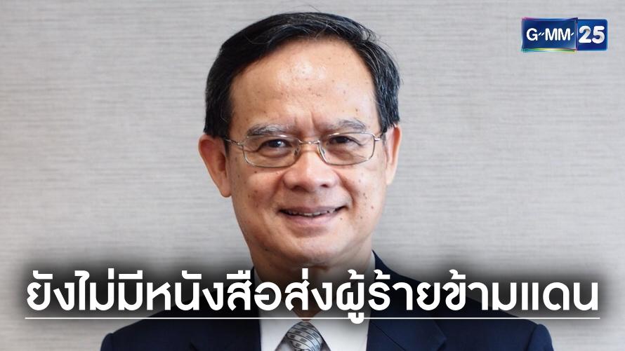 ยังไม่มีหนังสือส่งผู้ร้ายข้ามแดน กาญจนาภา-วันชัย หนีคดีฟอกเงินกรุงไทย