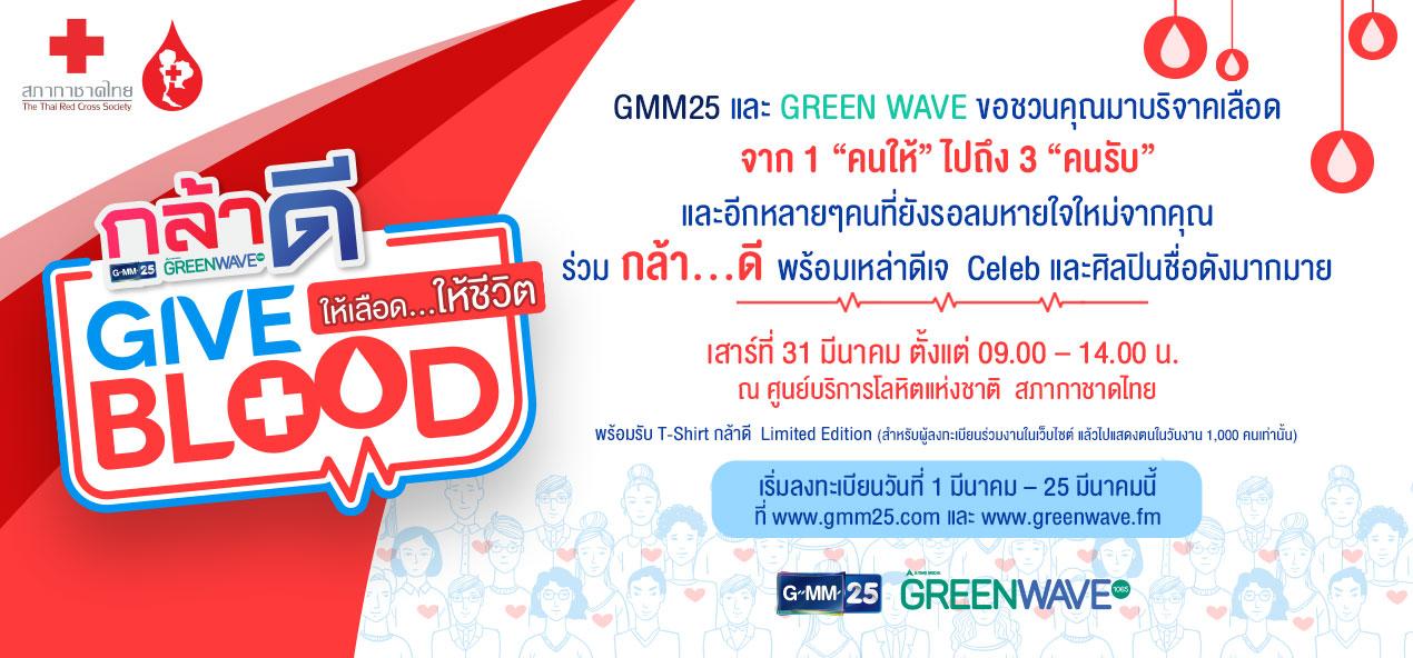 กล้า…ดี | Give Blood ให้เลือด ให้ชีวิต