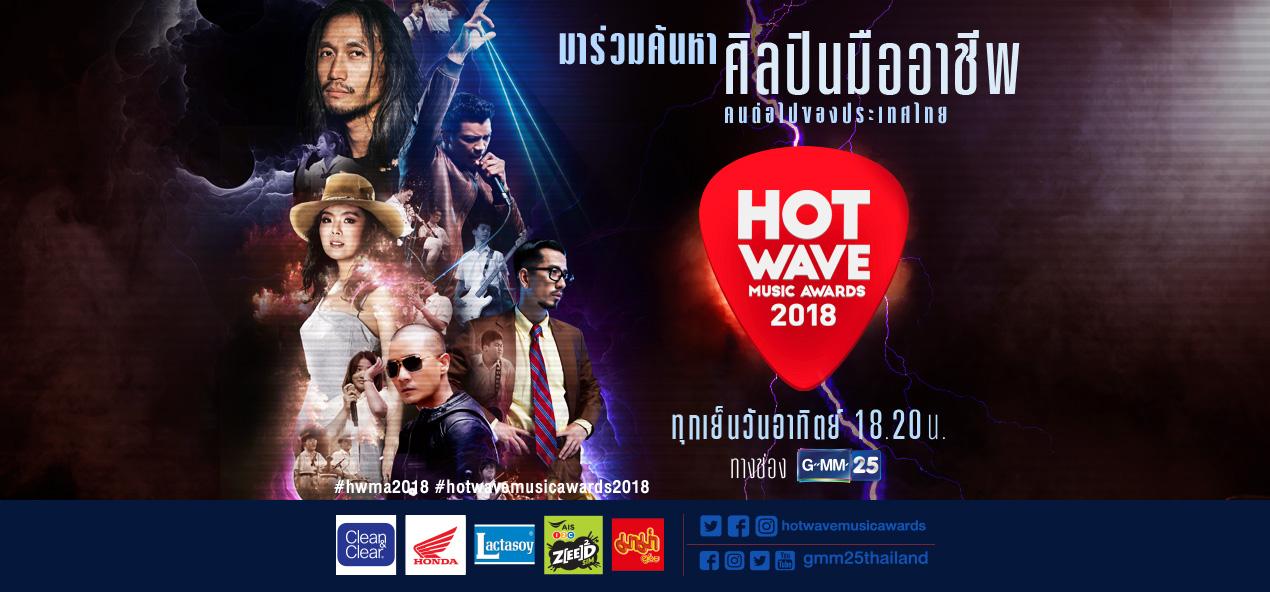 Hotwave Music Awards 2018 เชียร์ยกสถาบัน มันส์ทั้งประเทศ