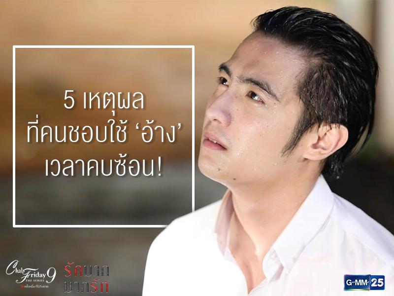 5 เหตุผล ที่คนชอบใช้อ้างเวลาคบซ้อน