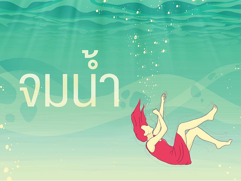 จริงหรือที่ใครๆบอกว่า หลังจากความรักจากไป เราจะรู้สึกเหมือน....จมน้ำ