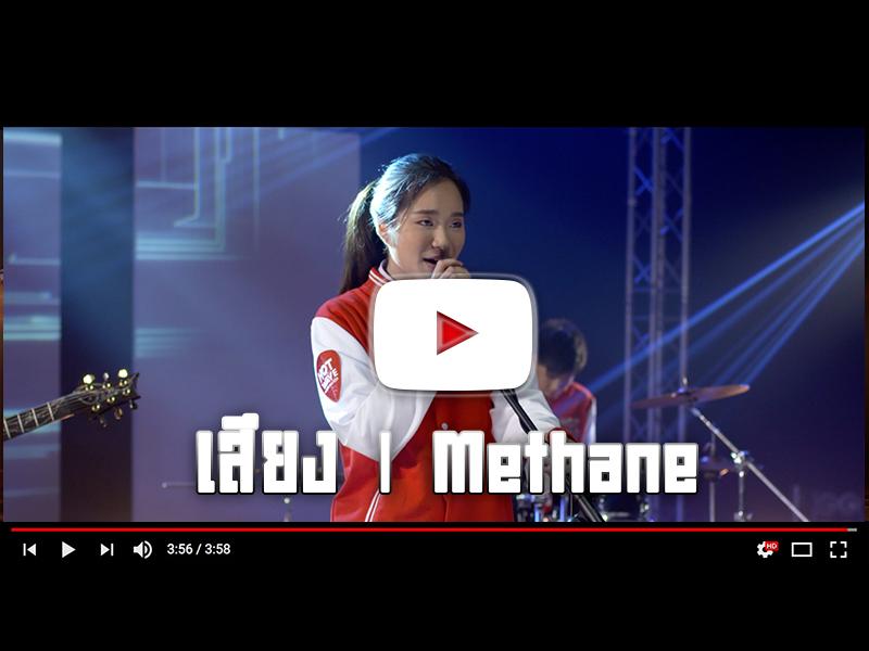 【OFFICIAL MV】เสียง - วง Methane
