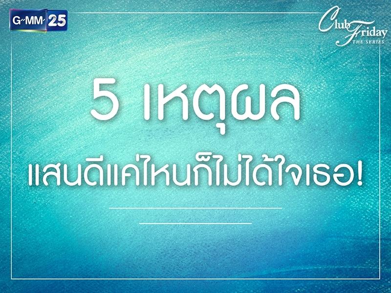 5 เหตุผลแสนดีแค่ไหนก็ไม่ได้ใจเธอ!