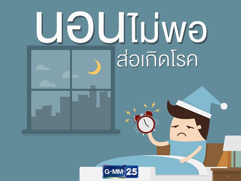นอนไม่พอ ก่อให้เกิดโรค!
